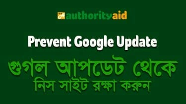 how to prevent google update